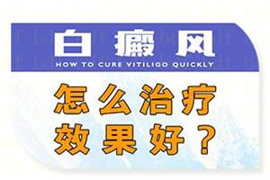 偷偷告诉你几个小秘密-怎样治疗创伤性白癞风?