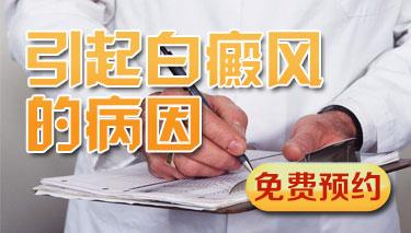 福州白斑中科可以治疗