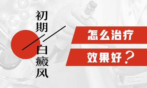 福州中科白癜风研究所治白为民。