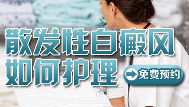 福州治疗白癜风哪家医院最好?