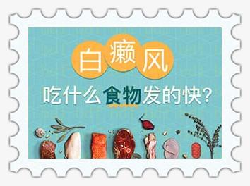 漳州白癜风医院介绍患白患者饮食注意事项