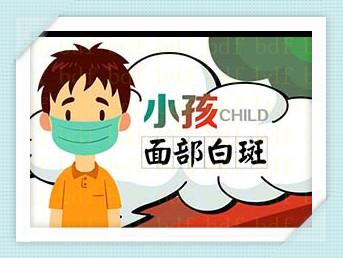 孩子偏食是否是导致白斑出现的一个重要因素?