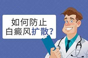 白斑多久会扩散,脖子白癜风怎样预防病情恶化