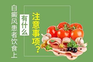 白点风能吃竹笋吃多了吗