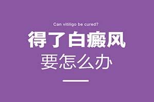 福州中科罗继虎讲坛:如何治疗面部白癜风