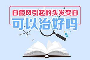 福建漳州治疗白癜风注意事项有哪些