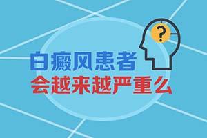 白癜风患者的情绪对病情的发展会有什么影响