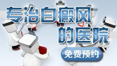 福州中科白癜风专家陈善煜?