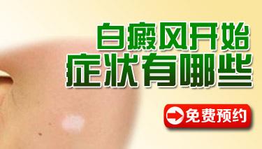 白癜风疾病的早期症状图片?