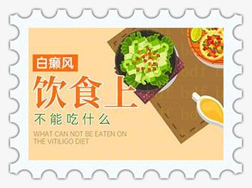 背部有白斑的人能吃韭菜这类蔬菜吗?